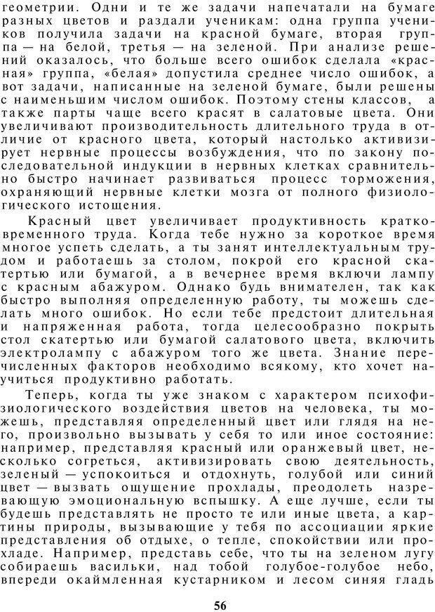 PDF. Как управлять собой. Водейко Р. И. Страница 57. Читать онлайн