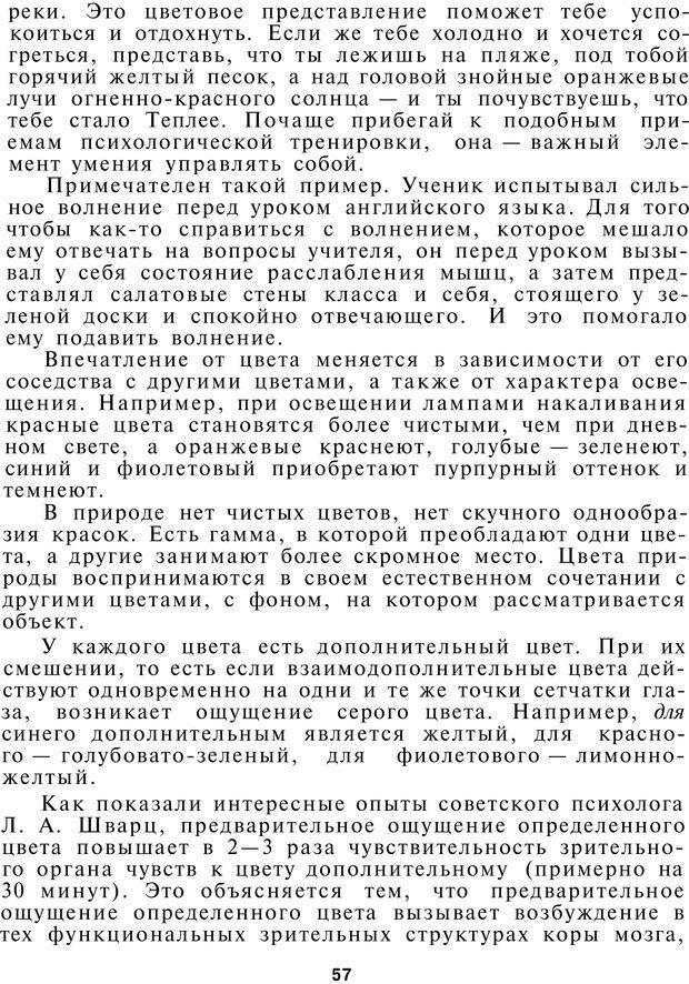 PDF. Как управлять собой. Водейко Р. И. Страница 58. Читать онлайн