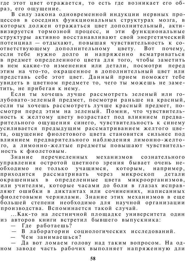 PDF. Как управлять собой. Водейко Р. И. Страница 59. Читать онлайн