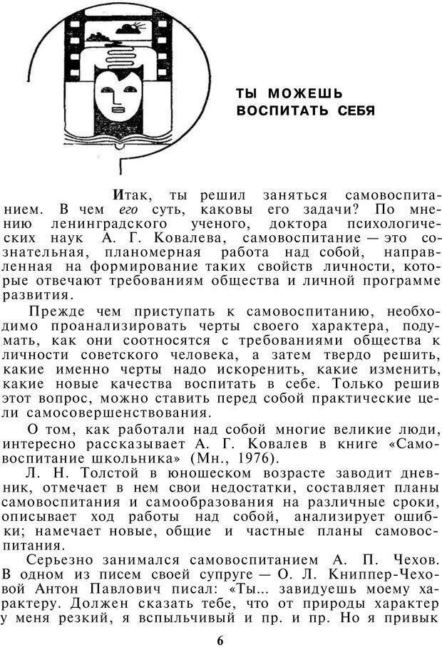 PDF. Как управлять собой. Водейко Р. И. Страница 6. Читать онлайн