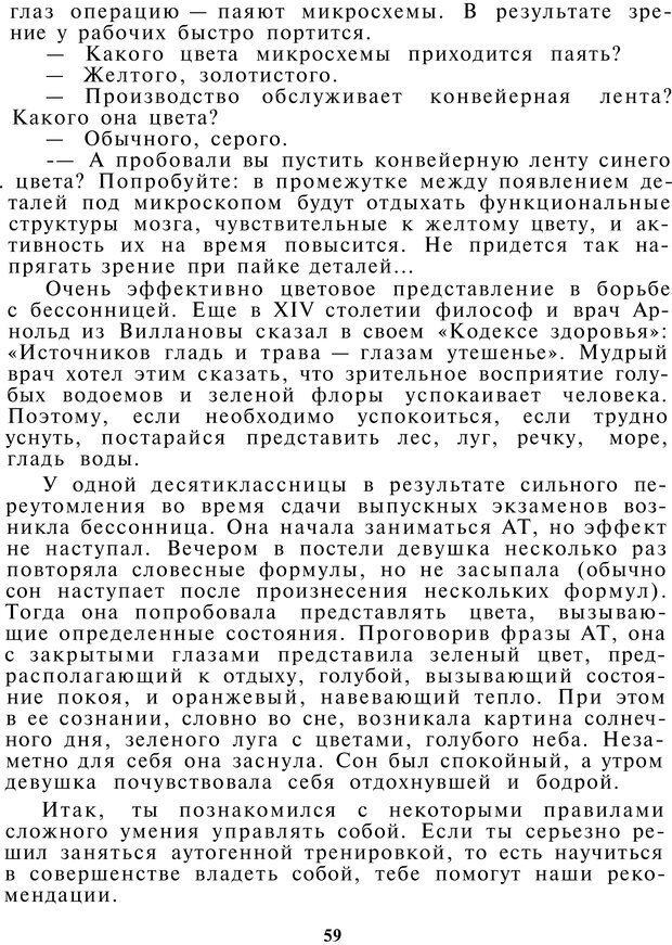 PDF. Как управлять собой. Водейко Р. И. Страница 60. Читать онлайн