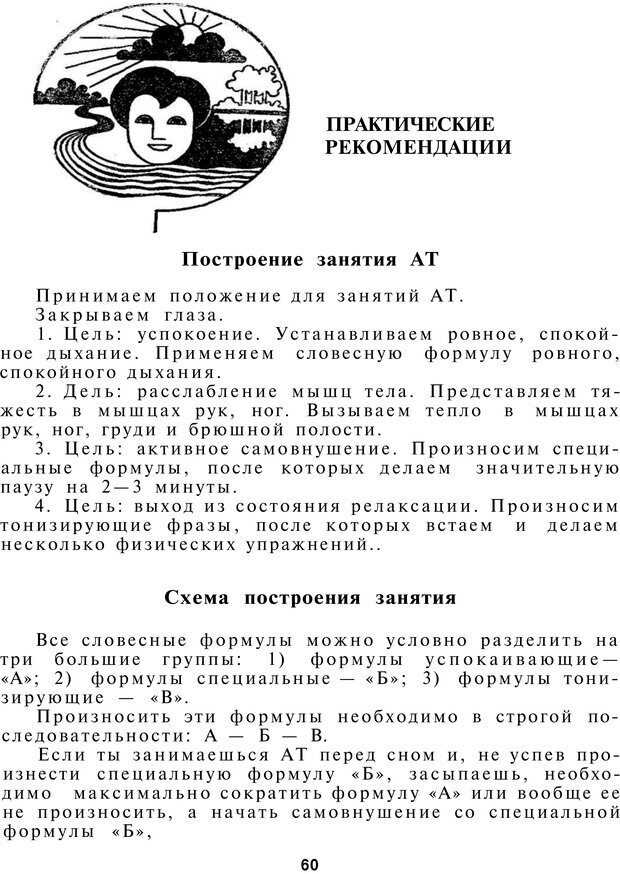 PDF. Как управлять собой. Водейко Р. И. Страница 61. Читать онлайн