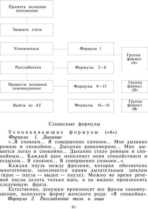 PDF. Как управлять собой. Водейко Р. И. Страница 62. Читать онлайн