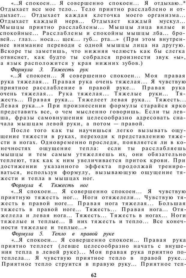 PDF. Как управлять собой. Водейко Р. И. Страница 63. Читать онлайн