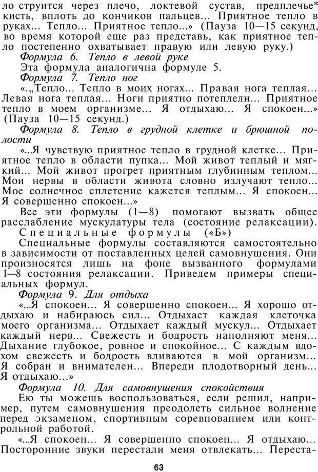 PDF. Как управлять собой. Водейко Р. И. Страница 64. Читать онлайн