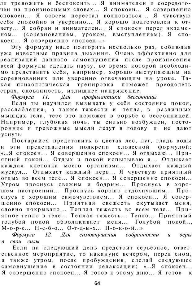 PDF. Как управлять собой. Водейко Р. И. Страница 65. Читать онлайн
