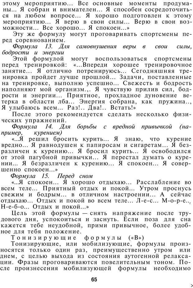 PDF. Как управлять собой. Водейко Р. И. Страница 66. Читать онлайн