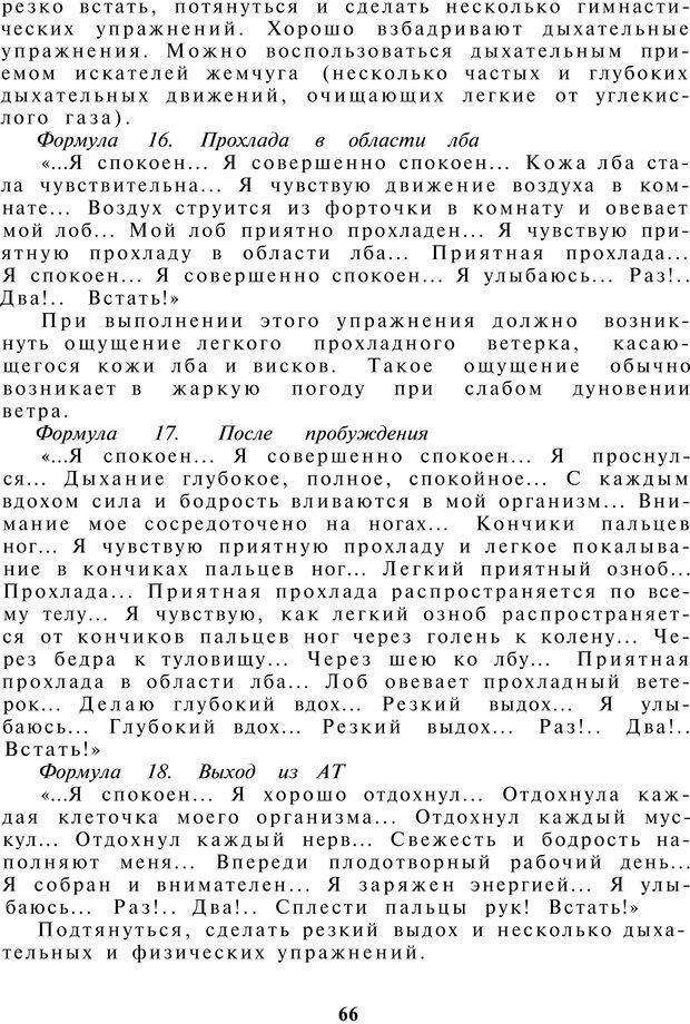 PDF. Как управлять собой. Водейко Р. И. Страница 67. Читать онлайн