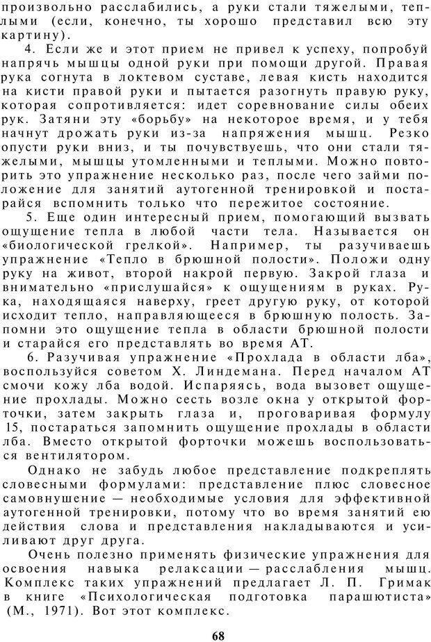 PDF. Как управлять собой. Водейко Р. И. Страница 69. Читать онлайн