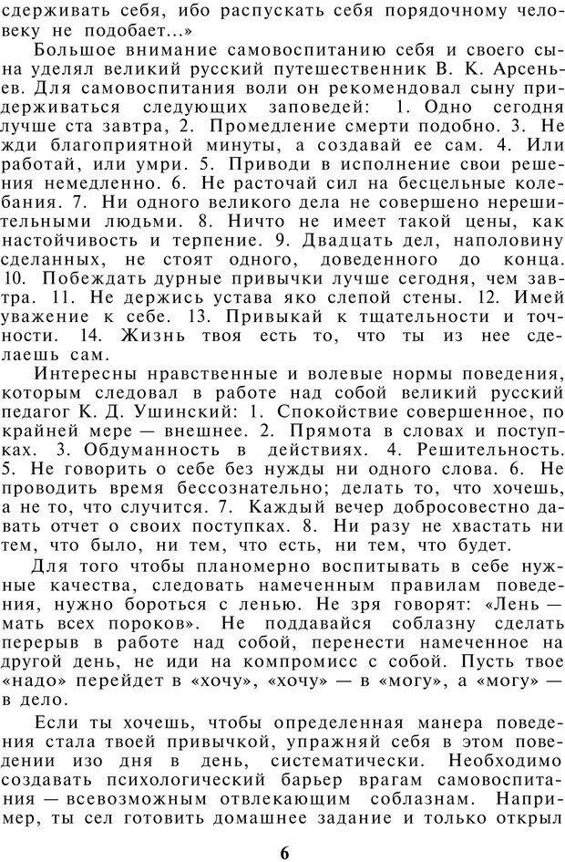 PDF. Как управлять собой. Водейко Р. И. Страница 7. Читать онлайн