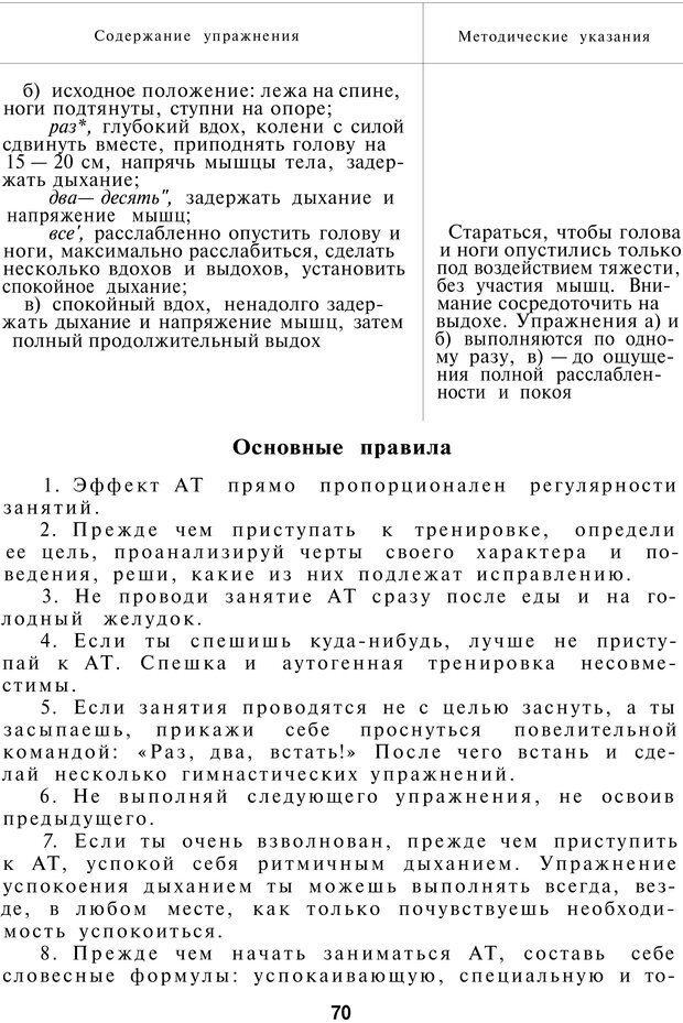 PDF. Как управлять собой. Водейко Р. И. Страница 71. Читать онлайн