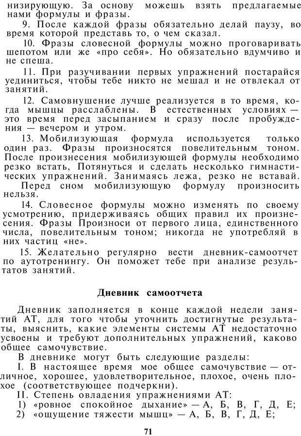 PDF. Как управлять собой. Водейко Р. И. Страница 72. Читать онлайн