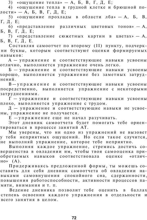 PDF. Как управлять собой. Водейко Р. И. Страница 73. Читать онлайн