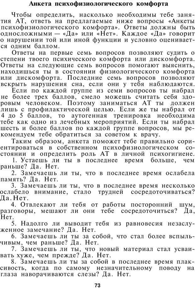 PDF. Как управлять собой. Водейко Р. И. Страница 74. Читать онлайн