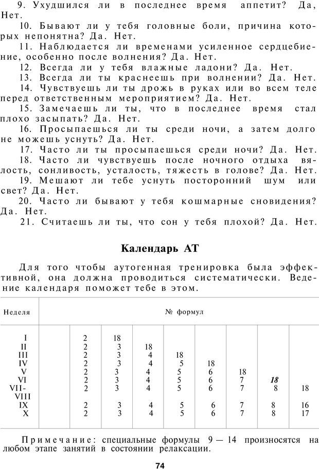 PDF. Как управлять собой. Водейко Р. И. Страница 75. Читать онлайн