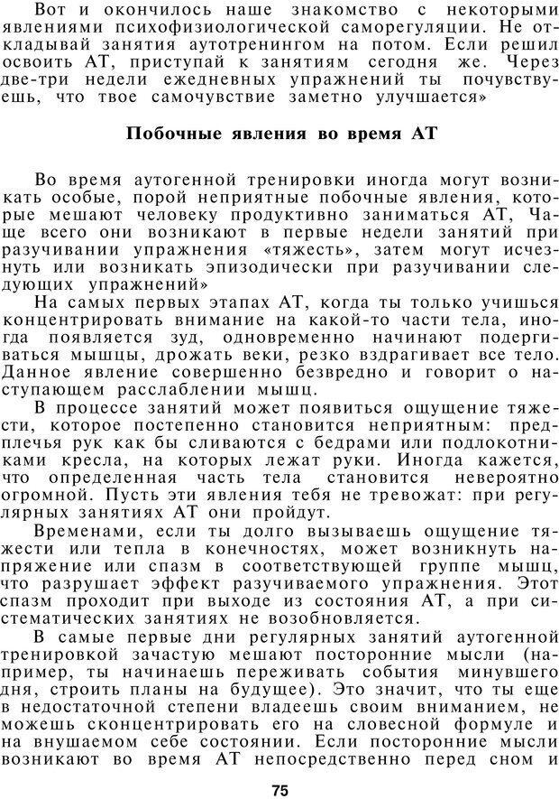 PDF. Как управлять собой. Водейко Р. И. Страница 76. Читать онлайн