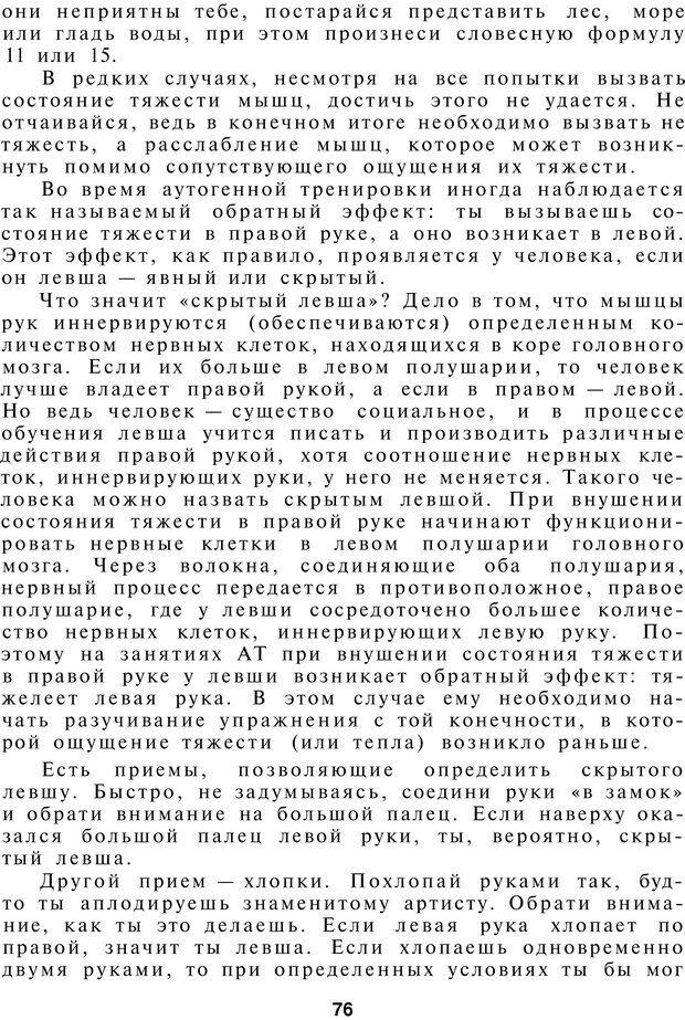 PDF. Как управлять собой. Водейко Р. И. Страница 77. Читать онлайн