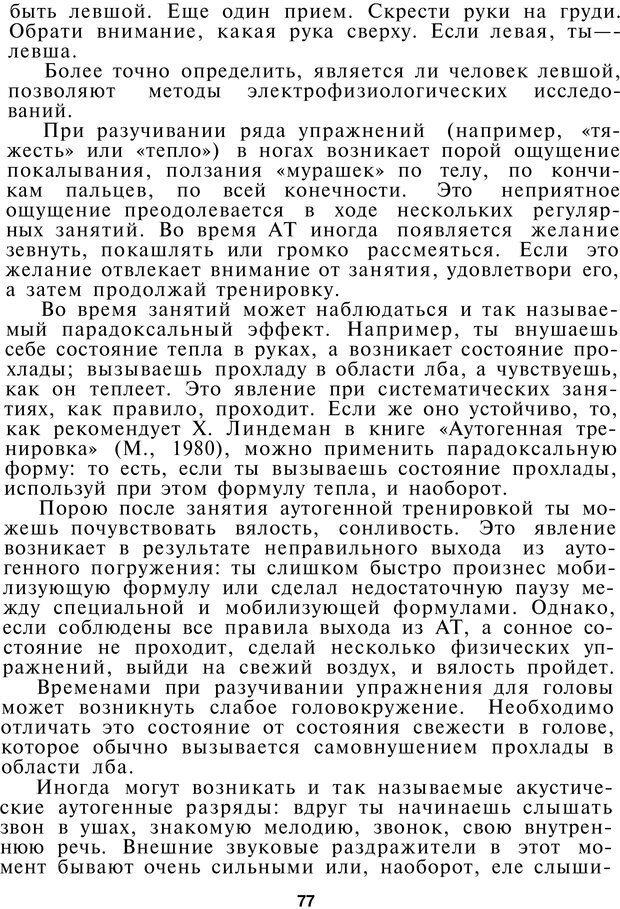 PDF. Как управлять собой. Водейко Р. И. Страница 78. Читать онлайн