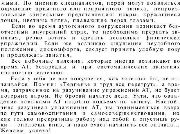 PDF. Как управлять собой. Водейко Р. И. Страница 79. Читать онлайн