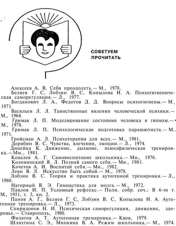 PDF. Как управлять собой. Водейко Р. И. Страница 80. Читать онлайн