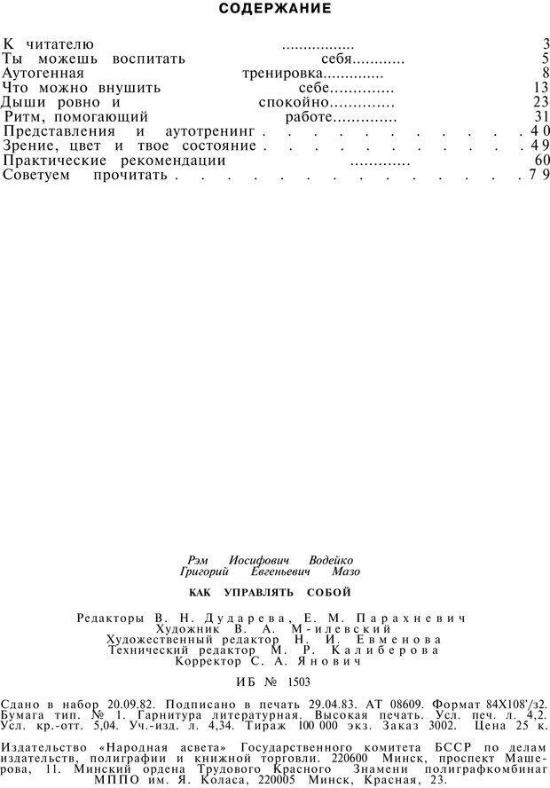 PDF. Как управлять собой. Водейко Р. И. Страница 81. Читать онлайн
