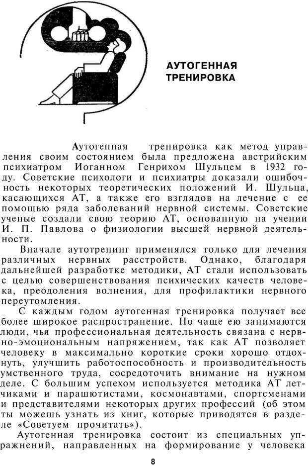 PDF. Как управлять собой. Водейко Р. И. Страница 9. Читать онлайн