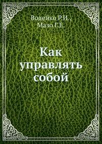 """Обложка книги """"Как управлять собой"""""""