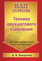 НЛП по-русски. Техника двухшагового изменения, Воедилов Дмитрий