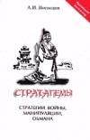 Стратагемы  - стратегии войны, манипуляции, обмана, Воеводин Алексей