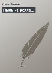Пыль на рояле, Волгина Ксения