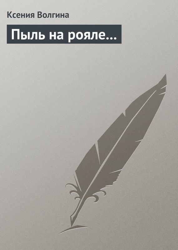 """Обложка книги """"Пыль на рояле"""""""