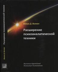 Расширение психоаналитической техники: руководство по психоаналитическому лечению, Волкан Вамик