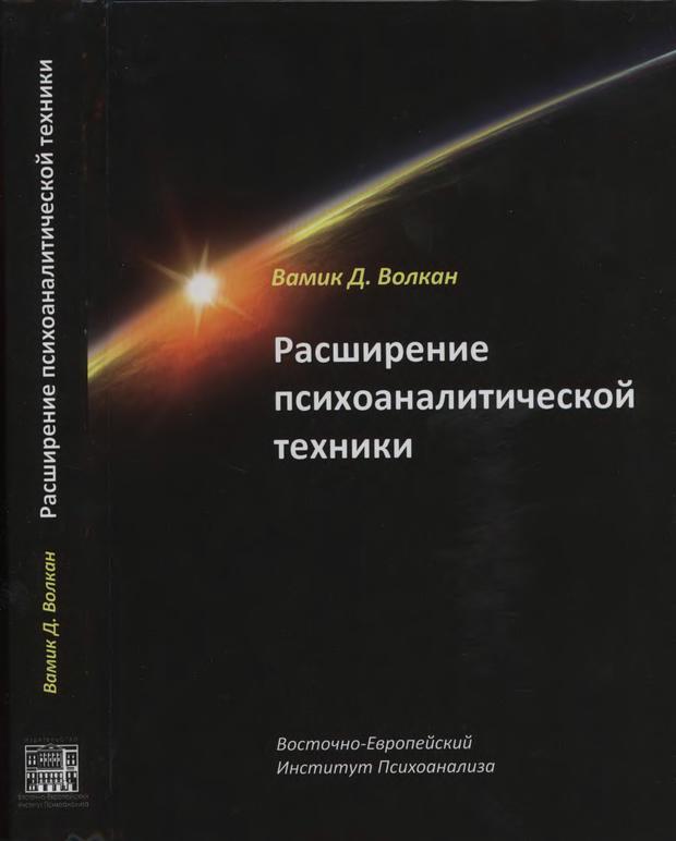 """Обложка книги """"Расширение психоаналитической техники: руководство по психоаналитическому лечению"""""""