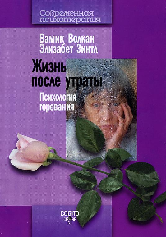 """Обложка книги """"Жизнь после утраты. Психология горевания"""""""