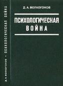 Психологическая война, Волкогонов Дмитрий