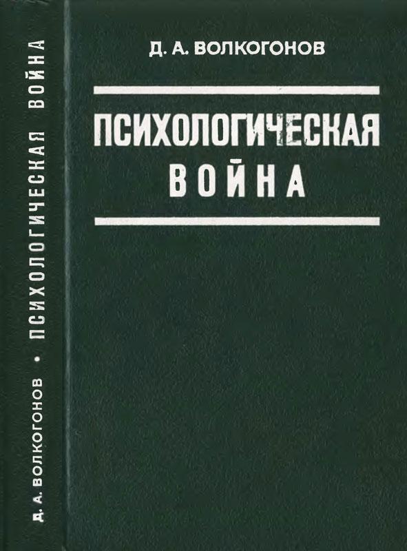 """Обложка книги """"Психологическая война"""""""