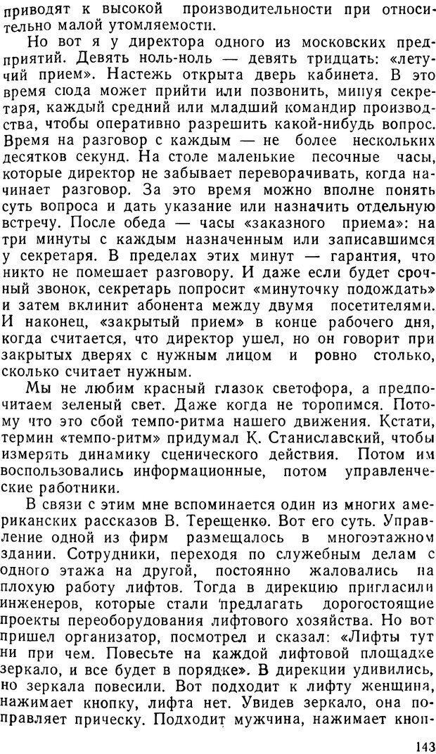 DJVU. Человек - человек. Воробьев Г. Г. Страница 143. Читать онлайн