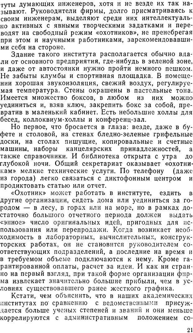 DJVU. Человек - человек. Воробьев Г. Г. Страница 21. Читать онлайн