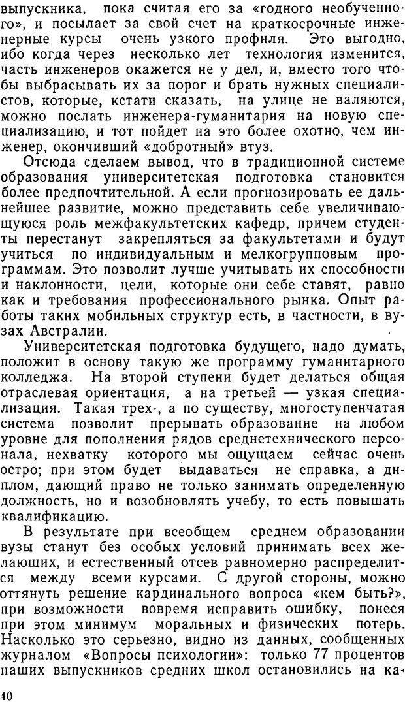 DJVU. Человек - человек. Воробьев Г. Г. Страница 40. Читать онлайн