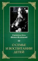 О семье и воспитании детей, Войно-Ясенецкий Валентин