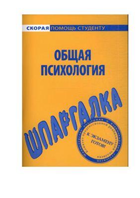 """Обложка книги """"Шпаргалка по общей психологии"""""""