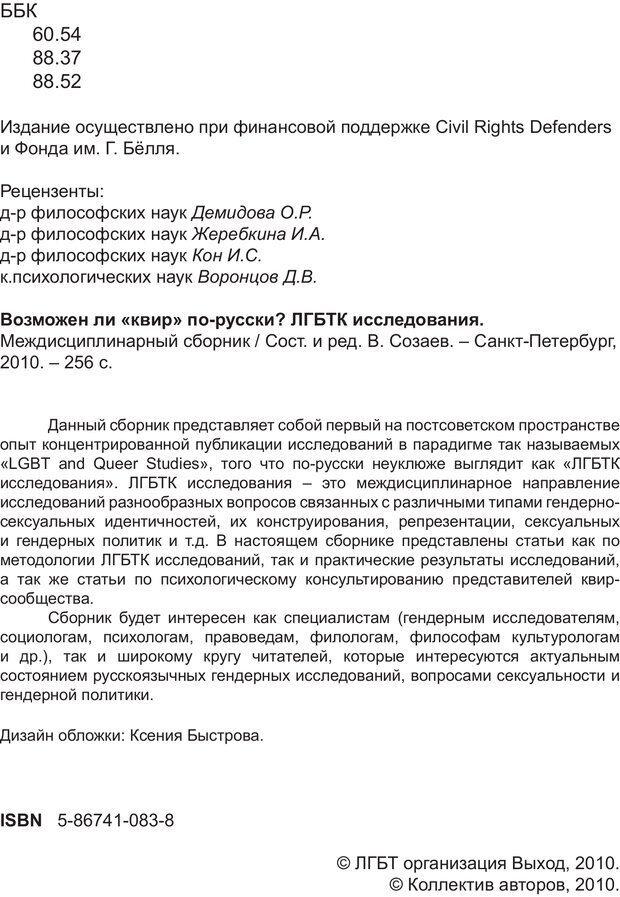 PDF. Возможен ли «квир» по-русски? Междисциплинарный сборник. Без автора . Страница 1. Читать онлайн