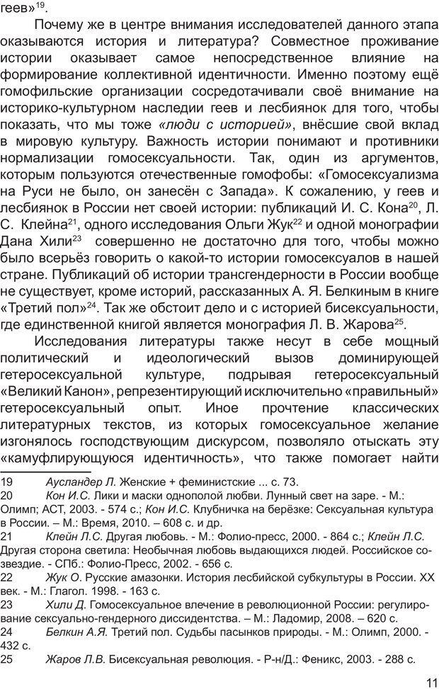 PDF. Возможен ли «квир» по-русски? Междисциплинарный сборник. Без автора . Страница 10. Читать онлайн