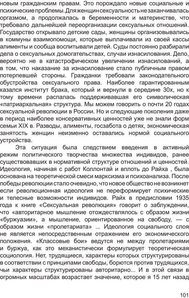 PDF. Возможен ли «квир» по-русски? Междисциплинарный сборник. Без автора . Страница 100. Читать онлайн