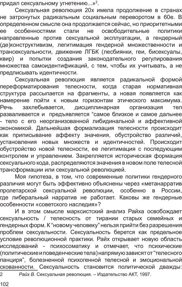 PDF. Возможен ли «квир» по-русски? Междисциплинарный сборник. Без автора . Страница 101. Читать онлайн
