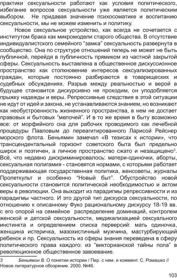 PDF. Возможен ли «квир» по-русски? Междисциплинарный сборник. Без автора . Страница 102. Читать онлайн