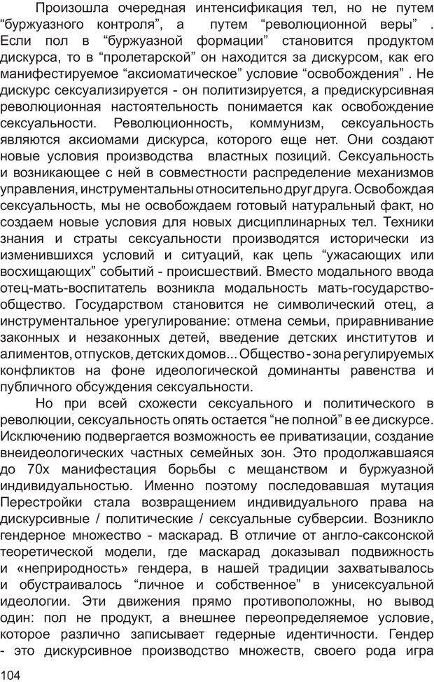 PDF. Возможен ли «квир» по-русски? Междисциплинарный сборник. Без автора . Страница 103. Читать онлайн