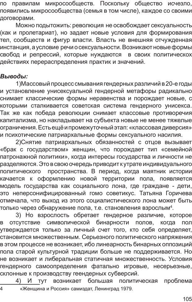 PDF. Возможен ли «квир» по-русски? Междисциплинарный сборник. Без автора . Страница 104. Читать онлайн