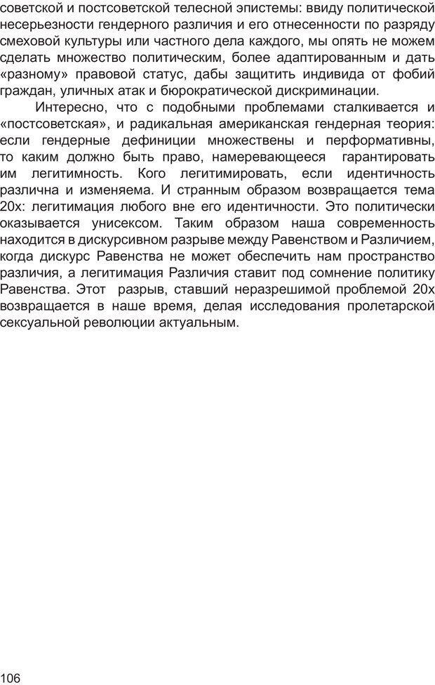 PDF. Возможен ли «квир» по-русски? Междисциплинарный сборник. Без автора . Страница 105. Читать онлайн