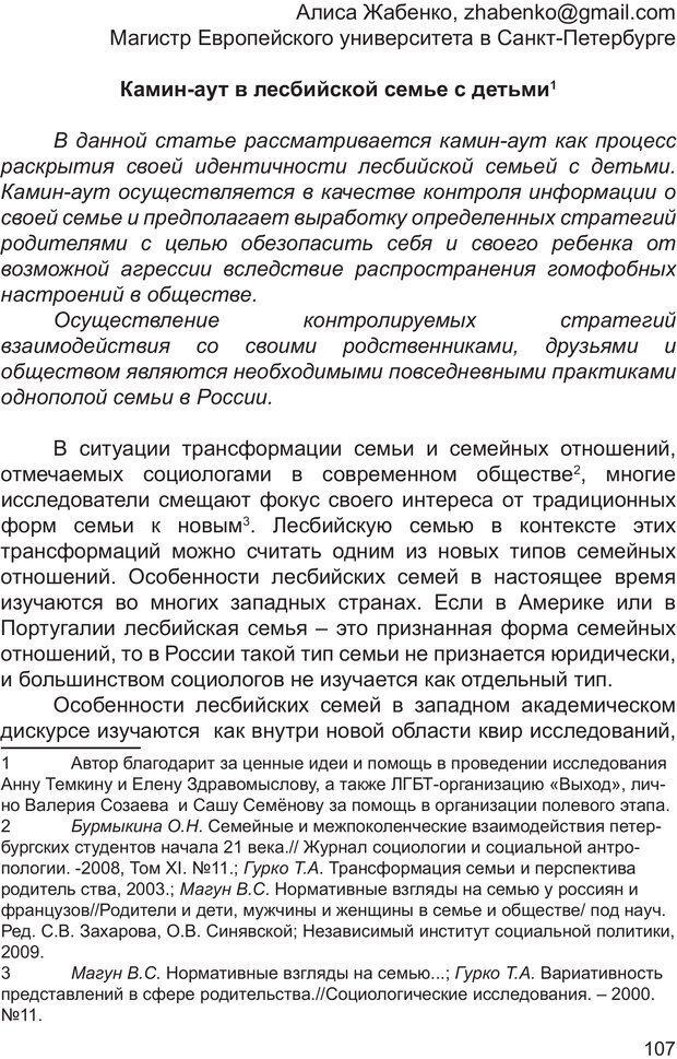 PDF. Возможен ли «квир» по-русски? Междисциплинарный сборник. Без автора . Страница 106. Читать онлайн